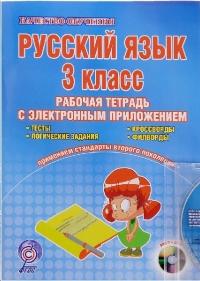 Русский язык 3 кл. Интерактивные контрольные тренировочные работы. Рабочая тетрадь